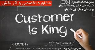 افزایش مشتری، جذب مشتری، افزایش فروش، CRM ، مدیریت ارتباط با مشتری