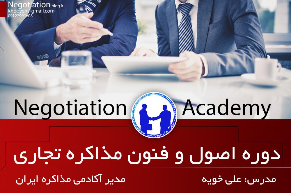 Photo of دوره های آموزشی اصول و فنون مذاکره