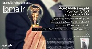 brand-s