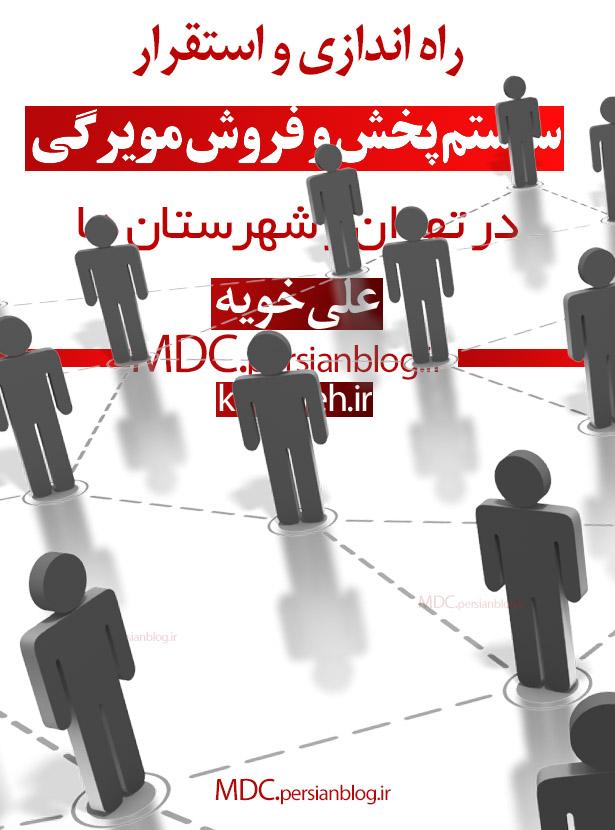 Photo of مدیریت فروش مویرگی