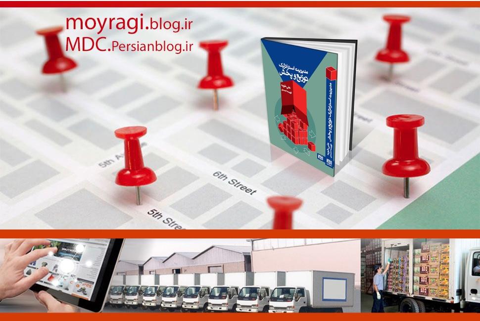 Photo of راه اندازی سیستم پخش و فروش مویرگی استقرار سیستم پخش و فروش مویرگی