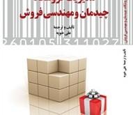 علی خویه مدرس فروش و چیدمان فروش