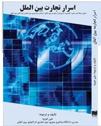 Photo of کتاب اسرار تجارت بین الملل