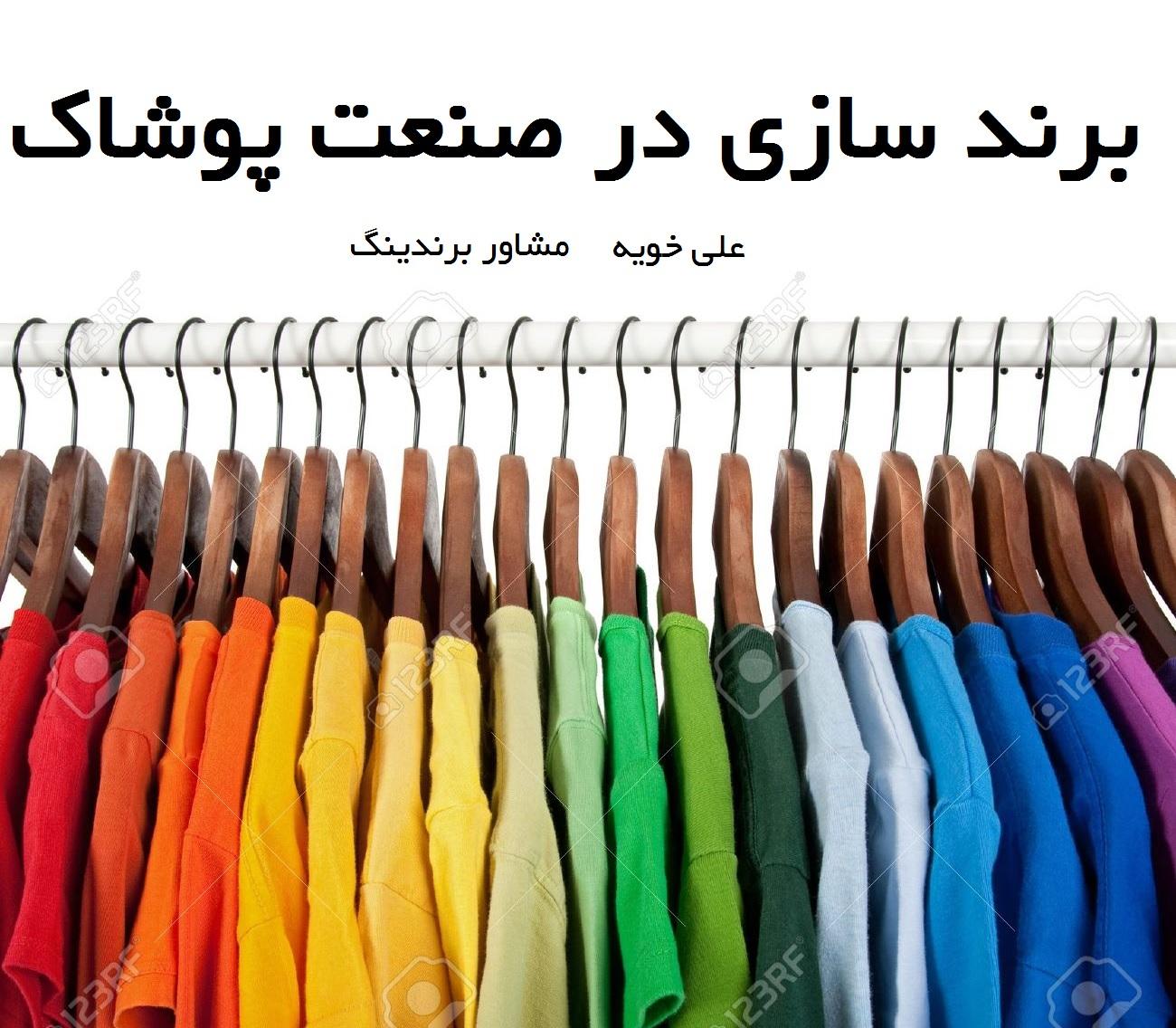 cloth branding1