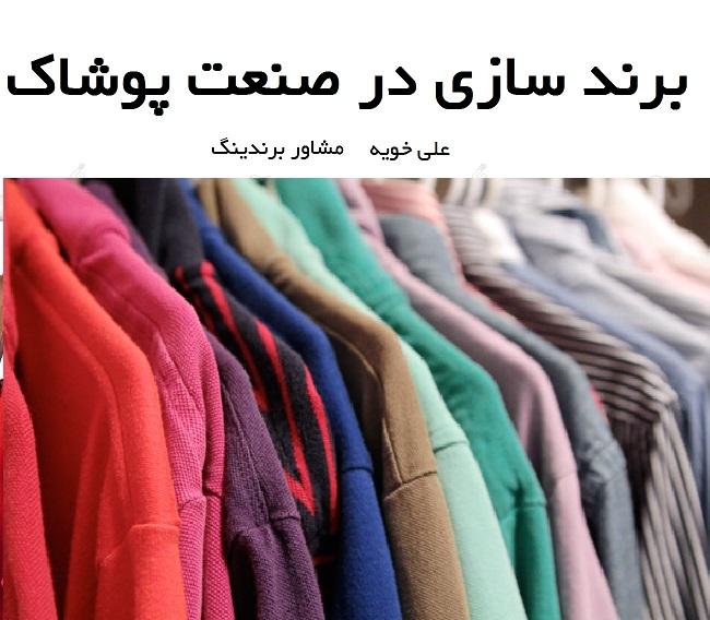 cloth branding2
