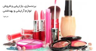 برندسازی، بازاریابی و فروش لوازم آرایشی و بهداشتی