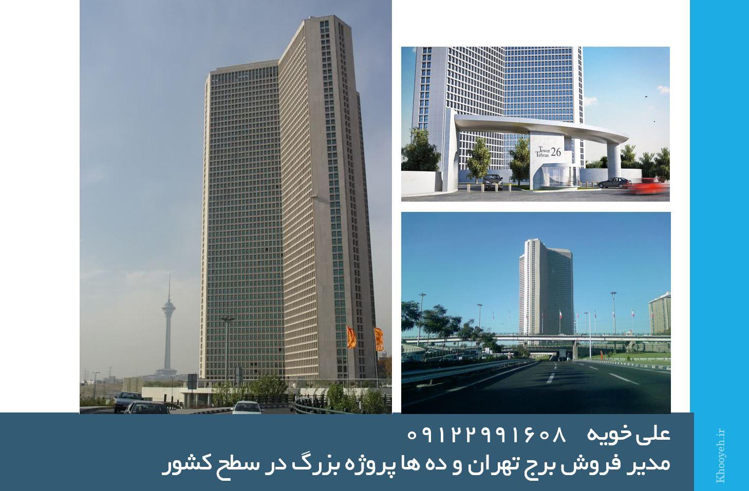 علی خویه 09122991608مدیر فروش برج تهران و ده ها پروژه بزرگ در سطح کشور