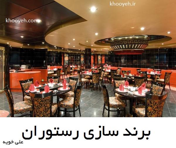 Photo of برندسازی رستوران