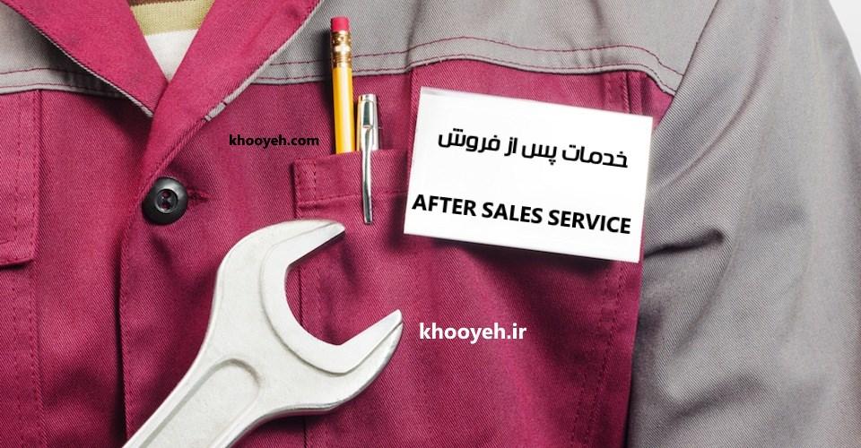 Photo of مدیریت خدمات پس از فروش