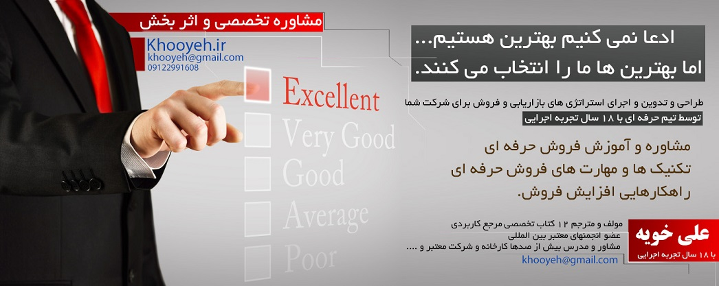 مهندس علی خویه مشاور و مدرس بازاریابی و فروش حرفه ای