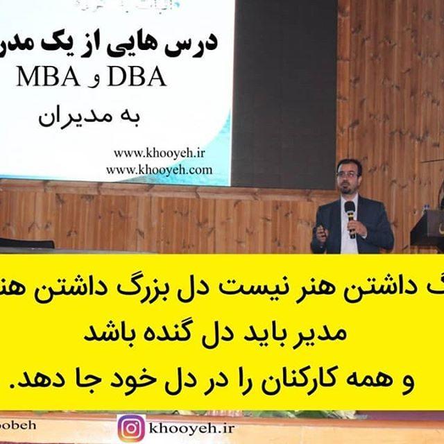 علی خویه مدرس و مشاور شرکت ها و برندهای معتبر در حوزه برند بازاریابی فروش تولید و خدمات