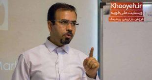 علی خویه مشاو و مدرس شرکت های معتبر ملی و بین المللی در حوزه بازاریابی فروش برند CRM