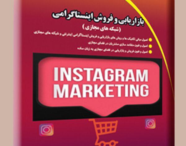 کتاب بازاریابی و فروش اینستاگرامی دکتر علی خویه khooyeh.ir